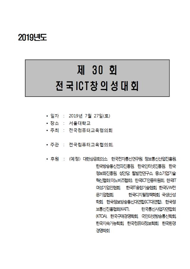 30회전국ICT창의성대회_요강_6.10버전001.png
