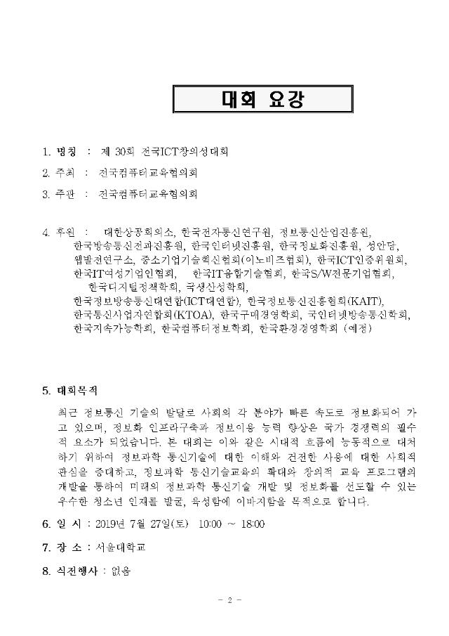 30회전국ICT창의성대회_요강_6.10버전002.png