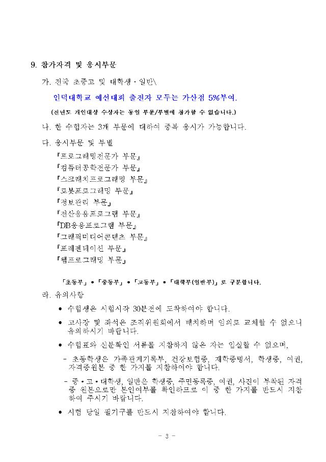30회전국ICT창의성대회_요강_6.10버전003.png
