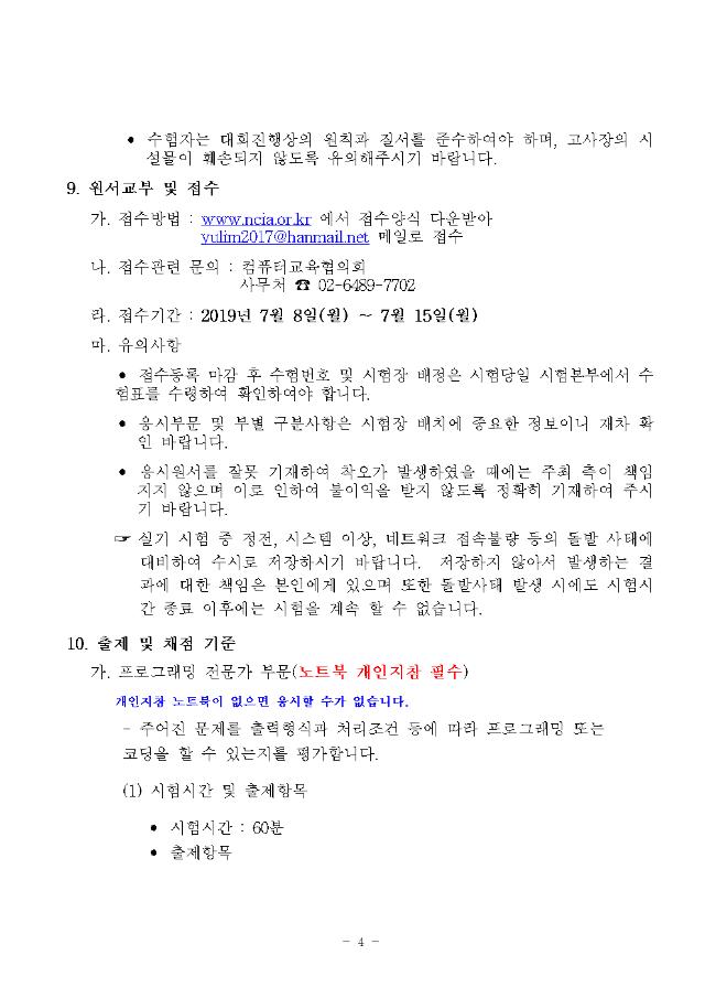 30회전국ICT창의성대회_요강_6.10버전004.png