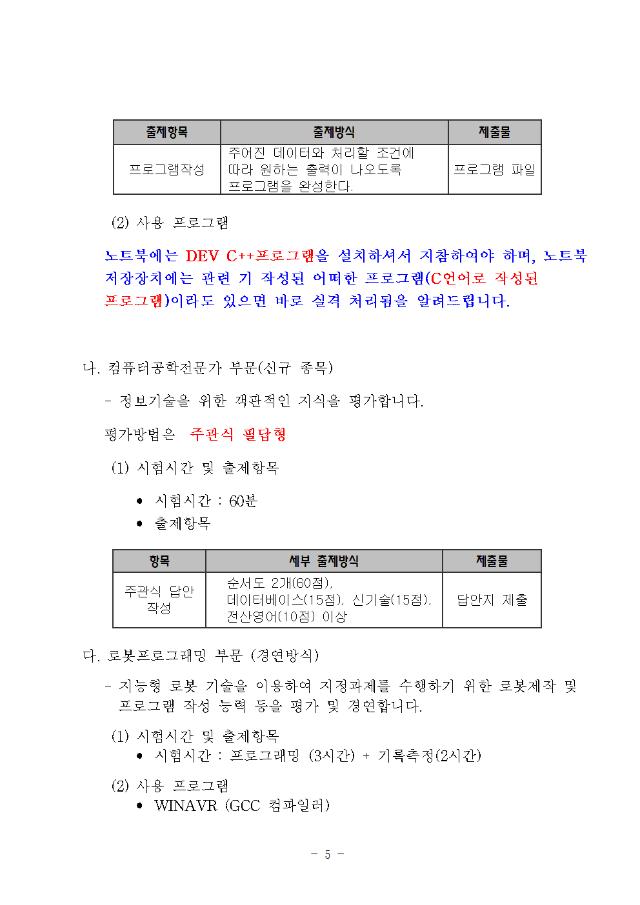 30회전국ICT창의성대회_요강_6.10버전005.png