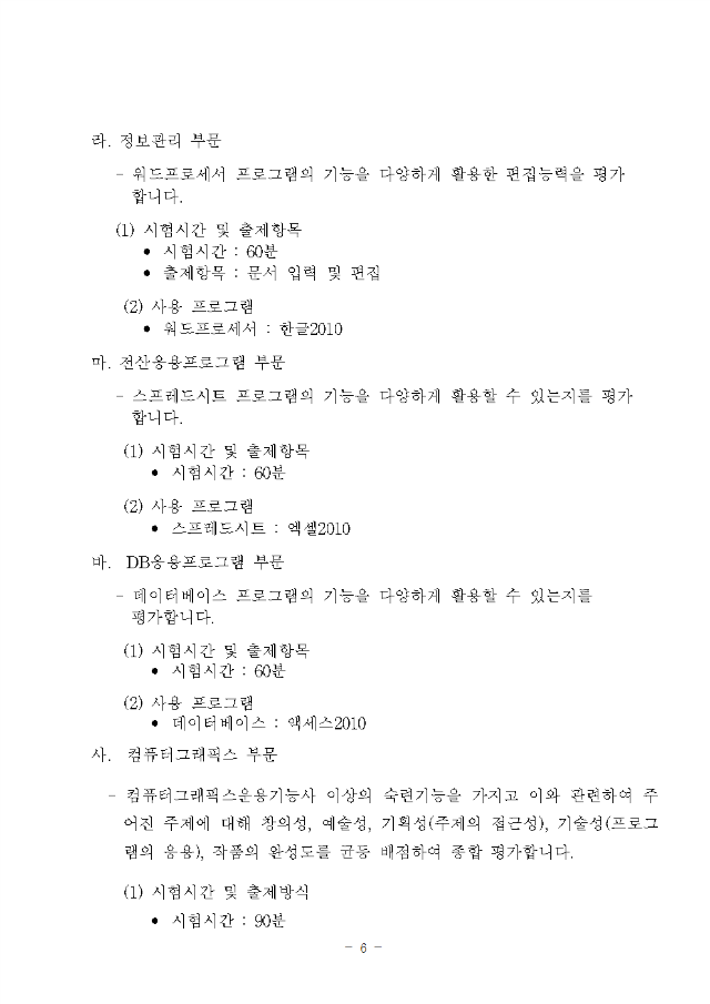 30회전국ICT창의성대회_요강_6.10버전006.png