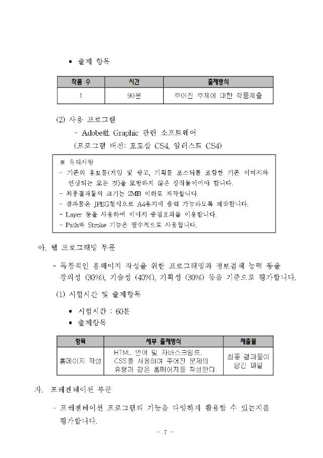 30회전국ICT창의성대회_요강_6.10버전007.png