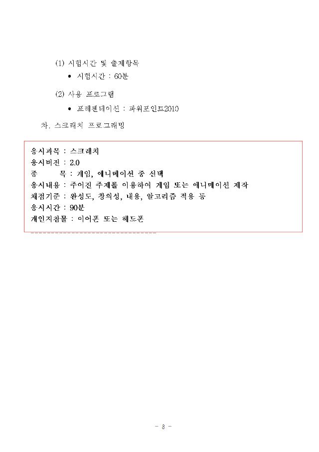 30회전국ICT창의성대회_요강_6.10버전008.png