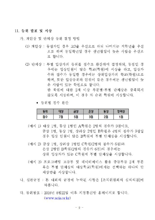 30회전국ICT창의성대회_요강_6.10버전009.png