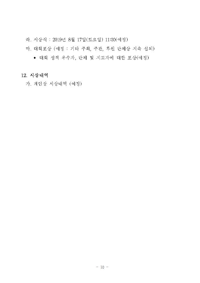 30회전국ICT창의성대회_요강_6.10버전010.png